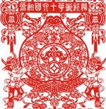 国庆60周年剪纸