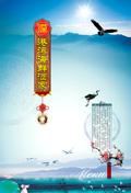 港湾海鲜酒家海报
