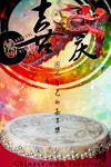 中国嘉年华海报