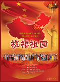 国庆晚会节目单