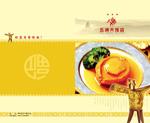 五洲大酒店菜谱