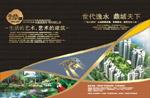 鼎城地产广告