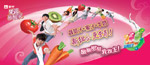 果蔬酸酸乳广告