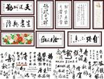 中国传统书法艺术