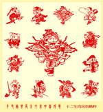 十二生肖剪纸