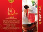 三宝火锅城菜谱