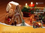 圣诞节酒店海报