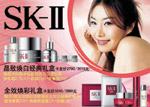 SK-II化妆品广告