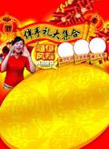 喜庆节日促销海报