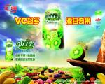 奇异王果汁海报