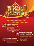 喜福临门春节海报