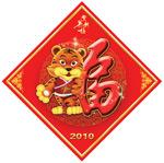 虎年春节门贴
