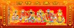 春节财神集合