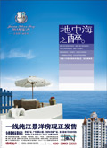 锦绣银湾广告1