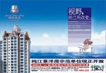 锦绣银湾广告2