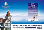 锦绣银湾广告3