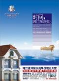 锦绣银湾广告4