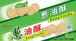葱油酥饼干包装