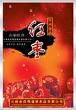 红枣食品包装