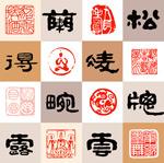 篆刻书法艺术字