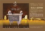 上江地产广告