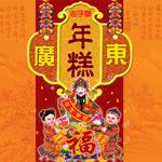 广东传统年糕包装