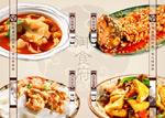 御食府菜谱2