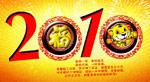 2010新年福虎