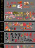 2010春节字体