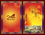 春节贺卡PSD