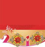 2010贺年卡设计