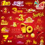 周年庆艺术字体