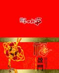 福盈门新年贺卡