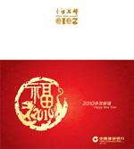 建设银行春节贺卡