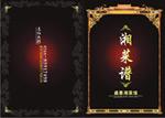 盛惠湘菜馆菜谱