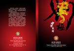 中餐菜谱封面
