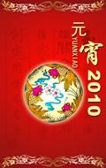 2010虎年元宵节