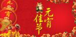虎年元宵佳节