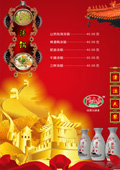 火锅汤菜单