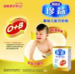 婴幼儿奶粉广告