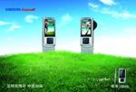 三星手机广告