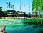 清明节湖畔