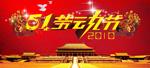 2010五一劳动节
