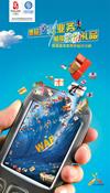 移动WAP业务广告
