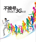 中国移动3G展架