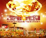 广场招商海报