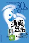 香熏足浴广告