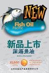 深海鱼油广告