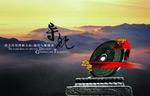 导航中国风画册