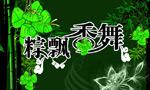 粽香飘舞端午节